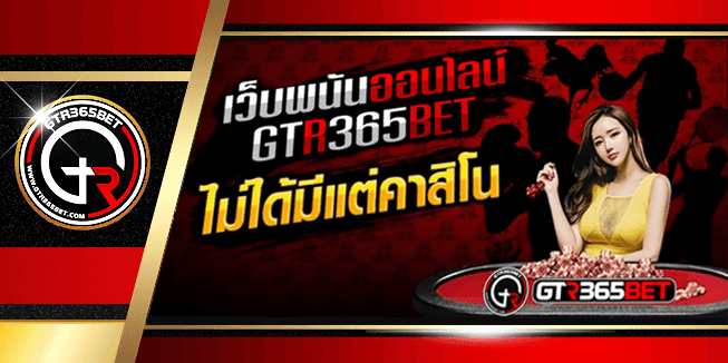 GTRBET1