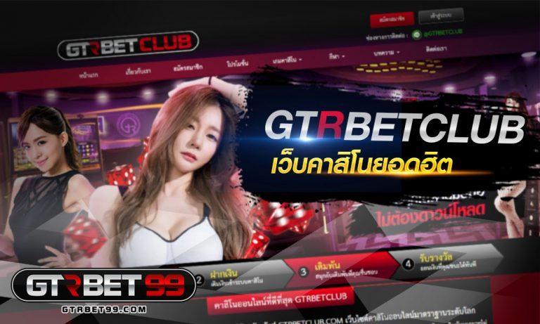 gtrbetclub เกมยิงปลาออนไลน์ ได้เงินจริง  สมัคร