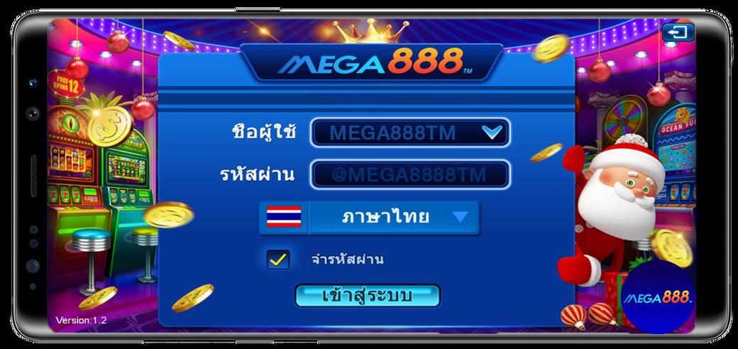 สมัคร mega888