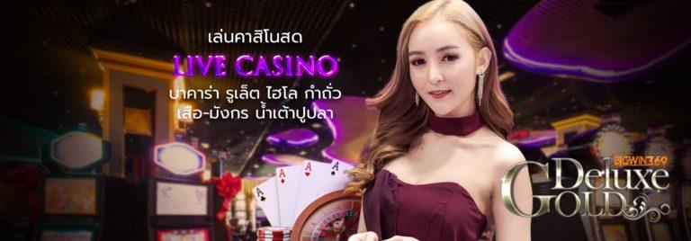 gold deluxe   Casino gaming VIP เว็บพนันออนไลน์ เล่นง่าย100%