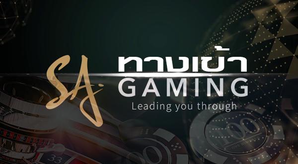 สูตร SA Gaming-6-BIGWIN369-SAgame