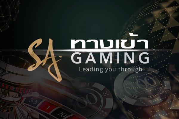 สูตร SA gaming 3