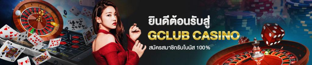 Gclub-เข้าสู่ระบบBIGWIN369