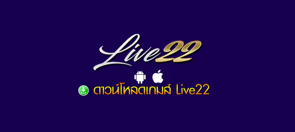 live22 ฟรีเครดิตไม่ต้องฝาก 2