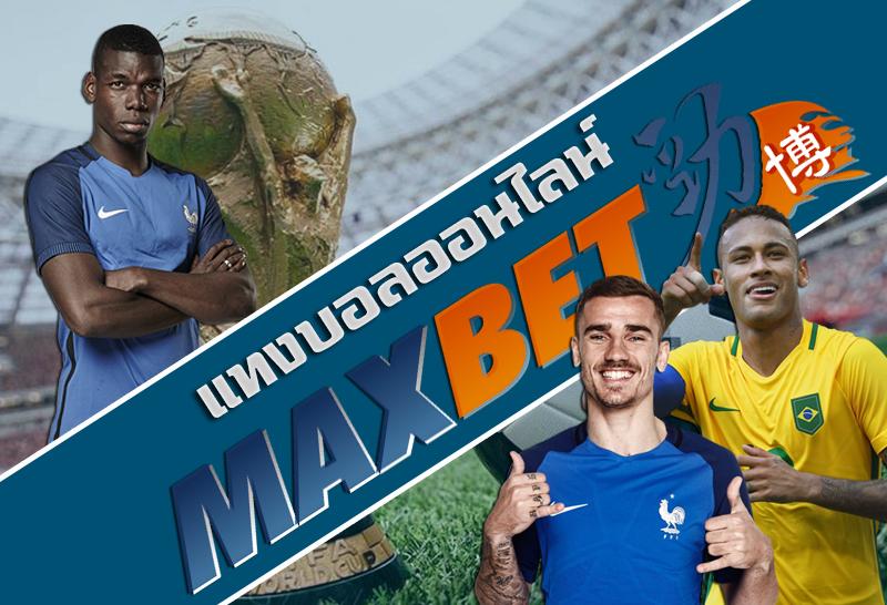 maxbet-th- สมัคร