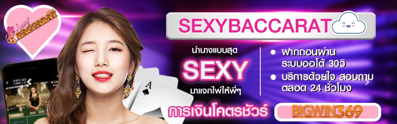 sexy baccarat-gaming-5
