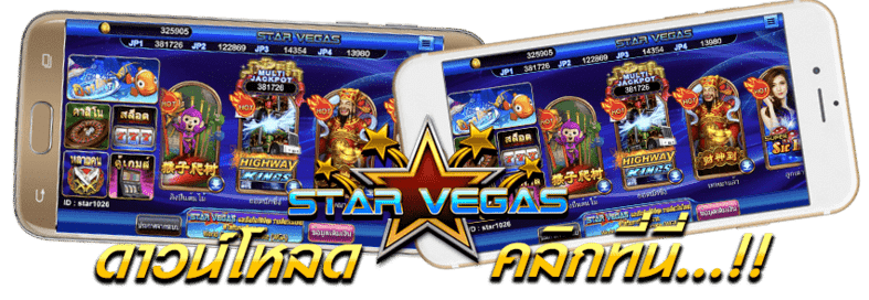 star vegas-ทดลองเล่น4