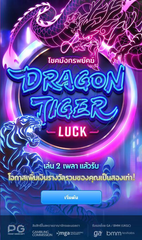 Pgslot-Dragon-Tiger-Luck-เข้าเกม