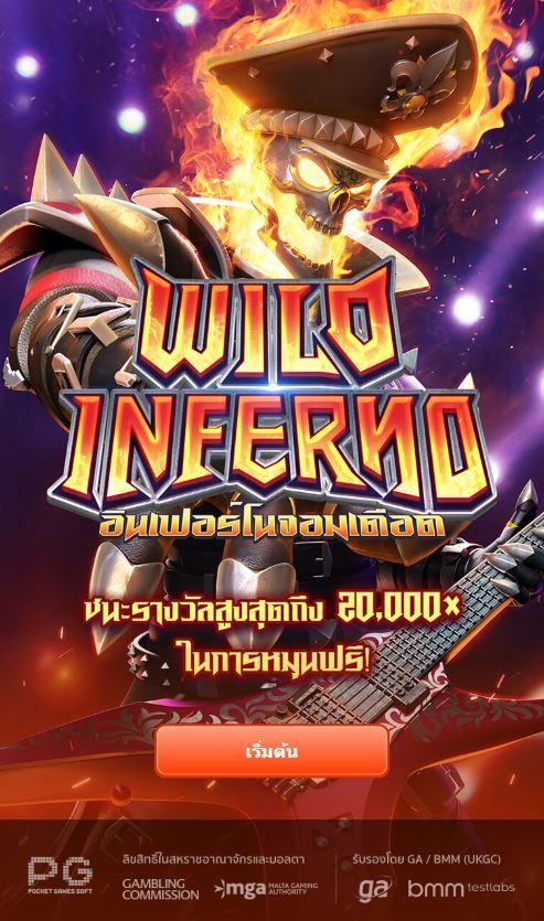 pg slot-Wild-Inferno-ทางเข้า