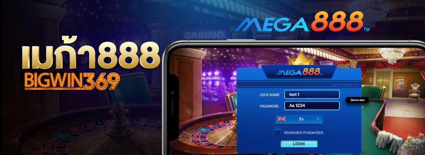 mega888-bigwin369-เกมสล็อต