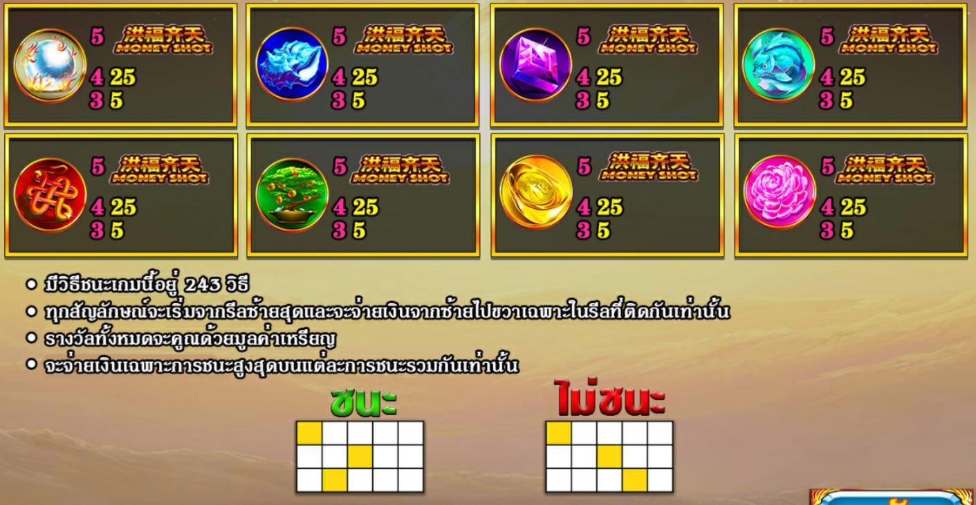pussy888-8 Treasures 1 Queen-3